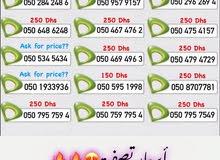 للبيع ارقام اتصالات ومدفوعه مميزة بارخص سعر بالسوق!!