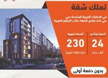بدون دفعة أولى وبقسط يبدأ من 2900 درهم شقة سكنية ضمن مجمع سكنيمتكامل الخدمات في مدينة دبي ...