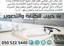 مكتب بن حبيب للطباعة وتخليص معاملات كافة الوزارات