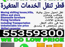 doha fast movers service coll:55359300