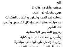 تأسيس عربي جميع الأعمار