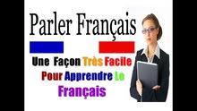 مدرسة فرنسي خبرة 10 سنوات في مدارس فرنسية لتأسيس والمتابعة