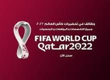 يلزم موظفين وعمال لمونديال قطر 2022