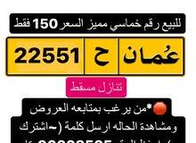 ح 22551