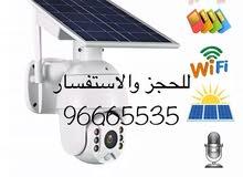 كاميرات طاقة الشمسية