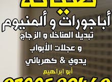 ابو ابراهيم صيانة ابجورات والالمنيوم