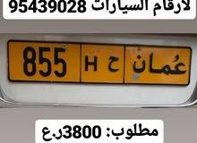رقم: 855 / ح