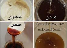 فرصة استمتع بالطعم الرائع للعسل الأصلي توصيل مجاني