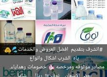 مياه شرب اسعار مناسبه
