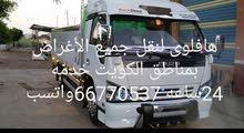 هافلورى لنقل جميع الأغراض بمناطق الكويت خدمه 24ساعه