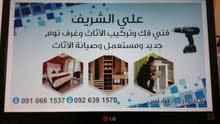 فك وتركيب اتاث 0926391570وصيانة اتاث وتركيب غرف نوم جديد ومستعمل
