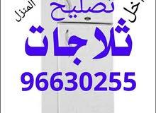 طباخات تصليح ثلاجات //فريزرات//براده ماء//جميع المناطق 96630255
