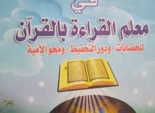 معلم تأسيس ومتابعة لجميع الصفوف الابتدائية تحفيظ القرآن الكريم با الأحكام