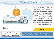 جهاز القص الالكتروني كاميو 3 Silhouette CAMEO 3