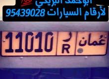 رقم: 11010 ر