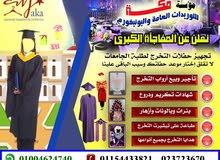 مؤسسة مكة لتجهيز الحفلات الجامعية