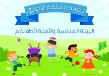 حضانة مملكة الأطفال البيئة الآمنة والمناسبة لأطفالكم