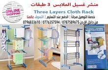 منشر غسيل الملابس  3 طبقات