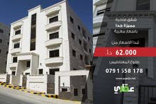 for sale apartment in Amman  - Al Urdon Street