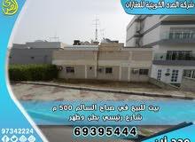 بيت للبيع في صباح السالم ش رئيسي