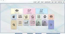 برنامج نقاط بيع لإدارة المؤسسات التجارية