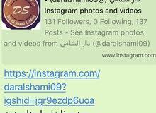 شركة دار الشامي الببع بجمله ولمفرد