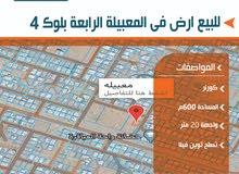 المعبيله الرااابعه بلووووك4///كووووووورنر شااارعين 600م//فررررصه//