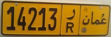 رقم خماسي رمز للبيع