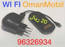 واي فاي (wifi) عمان موبيل المتنقل