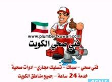 سباك صحي في جميع مناطق ومحافظات الكويتي باقل الاسعار ومعلم تسليك مجاري في 24 ساع