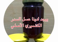 عسل السدر الكشميري