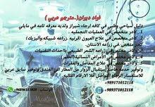طنسيق طبي اقل سعر في ايران بدون واسط دايركت للدكتور