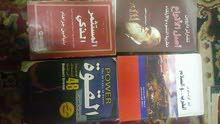 مجموعة كتب عن التنمية البشرية و السير الذاتية والاقتصاد و السياسة و رويات
