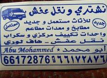 نقل عفش جميع مناطق الكويت مع فك وتركيب