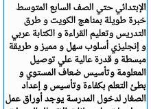 الأحمدي & ضواحيها أستاذة التأسيس 69095744