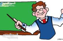 مدرس انجليزي ورياضيات وعلوم  لطلبة الشهادة الاعدادية