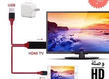 وصلة HDMI للايفون / لمشاهدة الهاتف على شاشة التلفزيون بسهولة