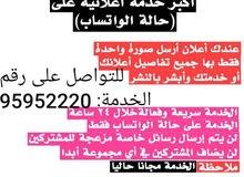 خدمة اعلانات مجانية في واتساب فقط في حاله الاشتراك للرقم 95952220