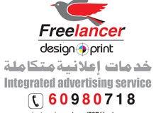 دعاية وإعلان ( مطبوعات وتصاميم )