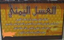 العسل اليمني مضمون 100%