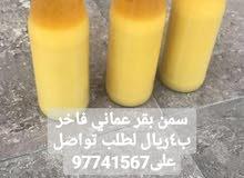 سمن بقر عماني