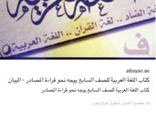 تدريس لغة عربيه وتحفيظ قران