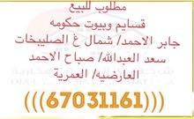 مطلوب للبيع سعد العبدالله / جابر الاحمد