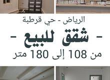 شقق للبيع -حي قرطبة 0555004918