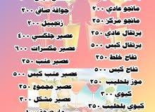 اتجبيل افنين محلات صنعاء المجاليح جمب بتز عميداتواصل 777816665