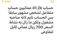 حساب انستجرام به 41.2k عمانيون و عرب