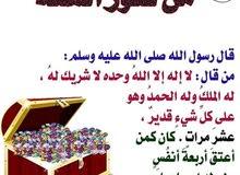 مطلوب شقة بالأردن ( عمان )