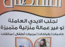 شركة السلطان لجلب العمالة المنزلية