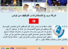 مكتب اسقدام عمالة من تونس