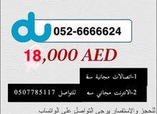 رقم مميز 0526666624